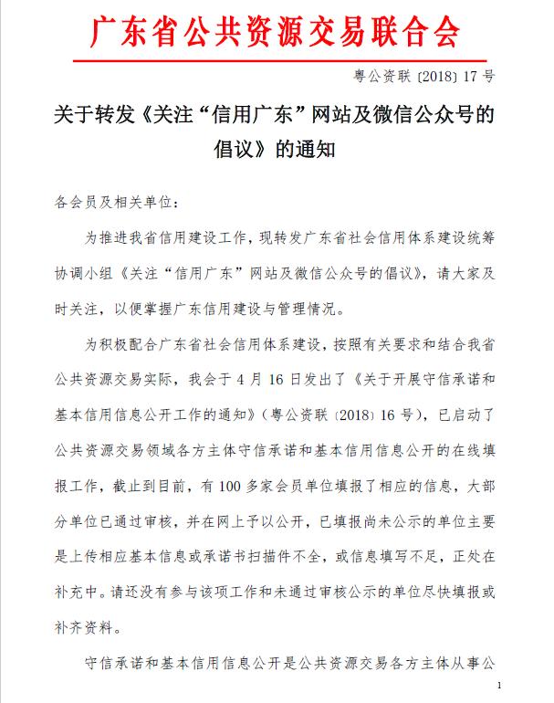 """关于转发《关注""""信用广东""""网站及微信公众号的倡议》的通知"""
